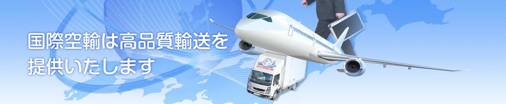 国際空輸は高品質輸送を提供いたします。